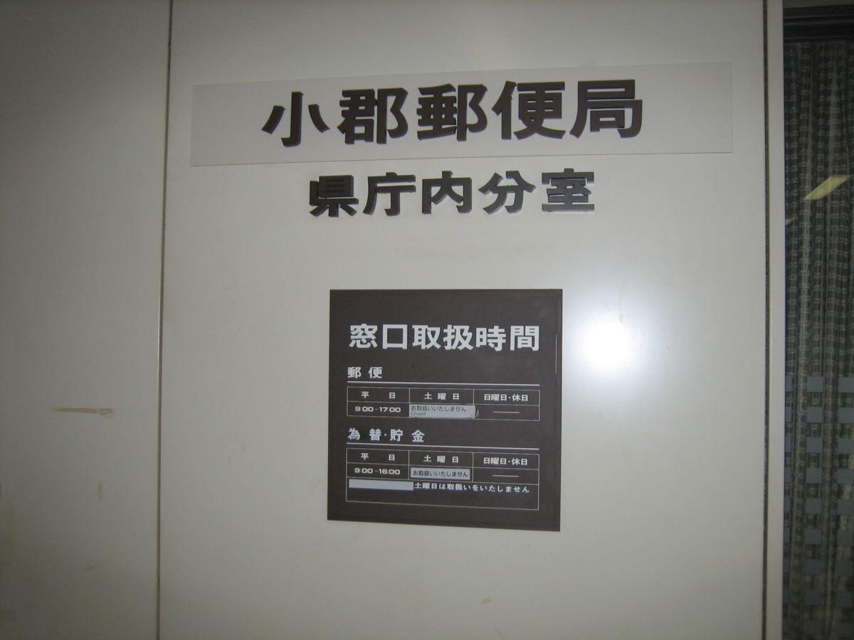 局 日曜日 郵便